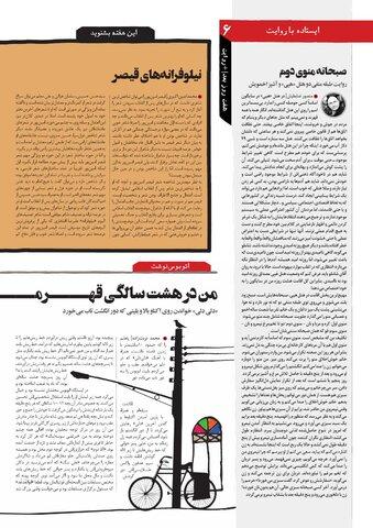 Vij-Revayat-No-14.pdf - صفحه 6