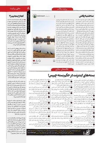 Vij-Revayat-No-14.pdf - صفحه 8