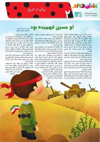 Vij-Kafshdoozak-No-75.pdf - صفحه 2