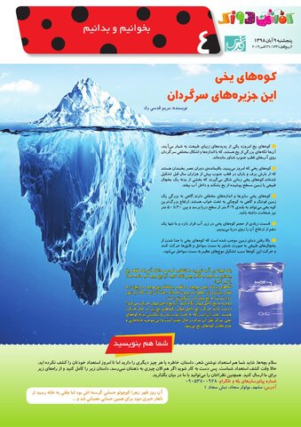 Vij-Kafshdoozak-No-75.pdf - صفحه 4
