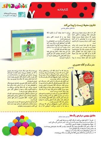Vij-Kafshdoozak-No-75.pdf - صفحه 7
