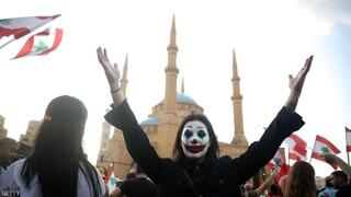 جوکر در لبنان
