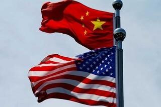 چین و آمریکا