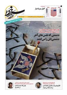 Vij-Noghteh-Sar-Khat-No-08.pdf - صفحه 1