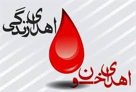 اهداي خون