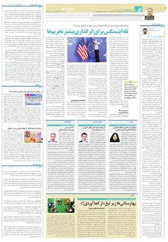 رزونامه-قدس.pdf - صفحه 2