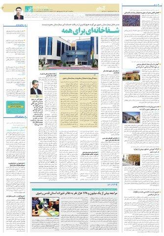 رزونامه-قدس.pdf - صفحه 3