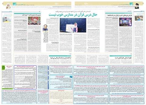 رزونامه-قدس.pdf - صفحه 4