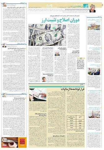 رزونامه-قدس.pdf - صفحه 5
