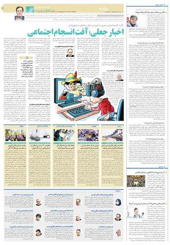 رزونامه-قدس.pdf - صفحه 6