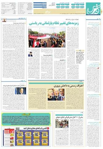 رزونامه-قدس.pdf - صفحه 7