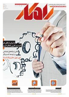 rahkar-01-new-NEW-NEW.pdf - صفحه 1