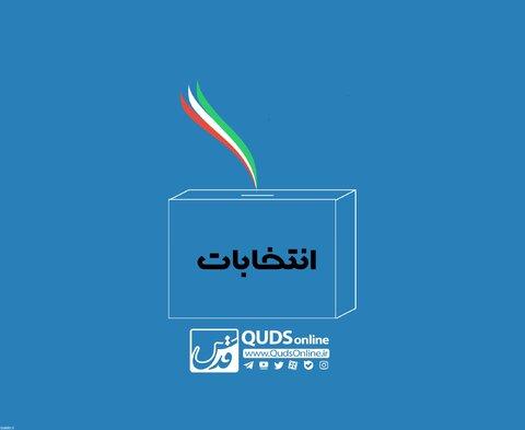 انتخابات صندوق انتخابات