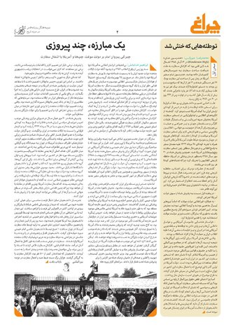 Vij-Cheraq-No-11.pdf - صفحه 2