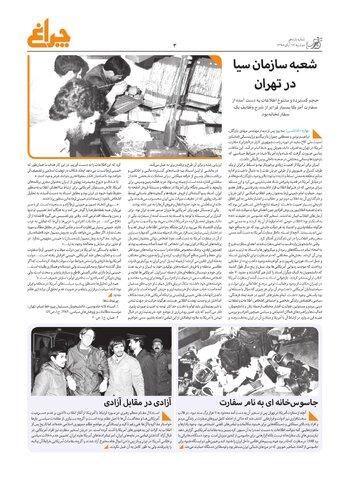 Vij-Cheraq-No-11.pdf - صفحه 3