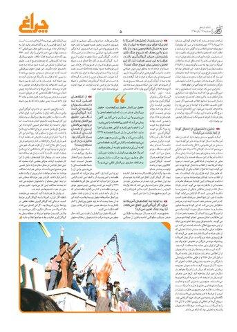 Vij-Cheraq-No-11.pdf - صفحه 5