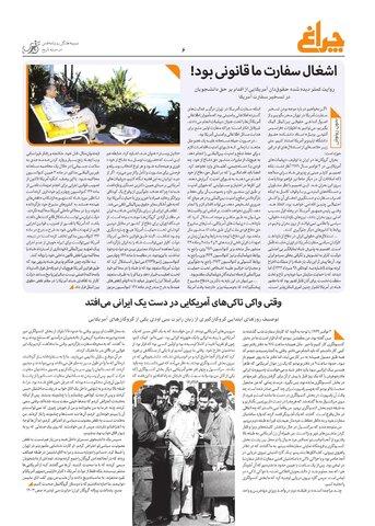 Vij-Cheraq-No-11.pdf - صفحه 6