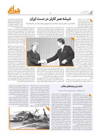 Vij-Cheraq-No-11.pdf - صفحه 7