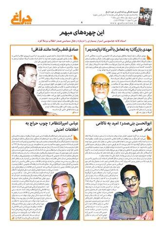Vij-Cheraq-No-11.pdf - صفحه 8