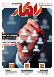 rahkar-02-new-new.pdf - صفحه 1