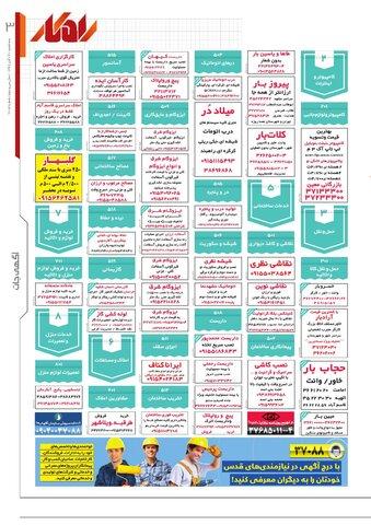 rahkar-02-new-new.pdf - صفحه 3