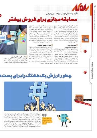 rahkar-02-new-new.pdf - صفحه 4