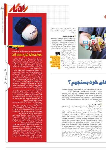 rahkar-02-new-new.pdf - صفحه 5