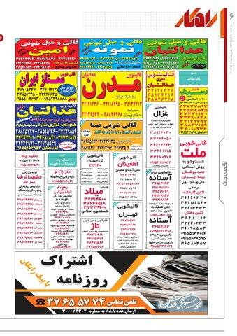 rahkar-02-new-new.pdf - صفحه 6