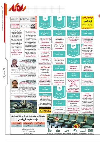 rahkar-02-new-new.pdf - صفحه 7