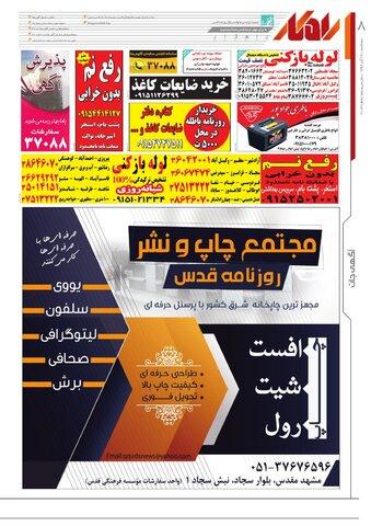 rahkar-02-new-new.pdf - صفحه 8
