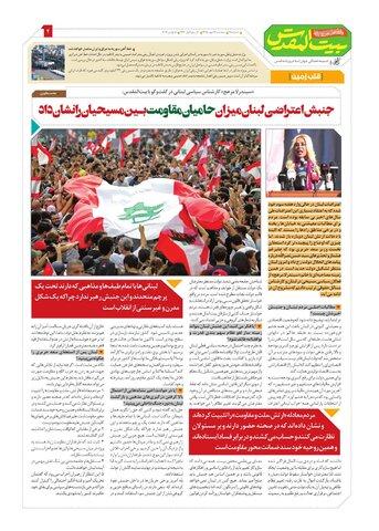 Vij-Beytolmoghadas-No-71.pdf - صفحه 4
