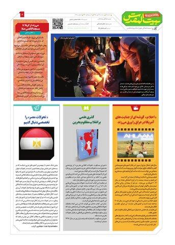 Vij-Beytolmoghadas-No-71.pdf - صفحه 8