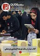هفته نامه الکترونیکی قدس آنلاین/سه شنبه 14 آبان ۱۳۹۸