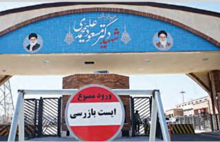 مجتمع غنی سازی شهید علیمحمدی فردو