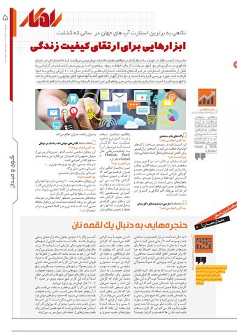 Vij-Rahkar-No-04-new.pdf - صفحه 5