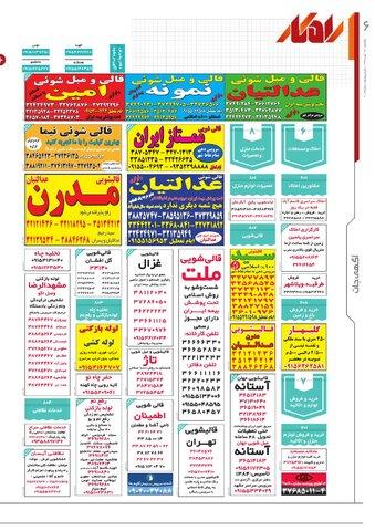 Vij-Rahkar-No-04-new.pdf - صفحه 6