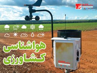هواشناسی کشاورزی