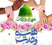 وحدت کلیدواژه مسلمانان برای شکست دشمنان