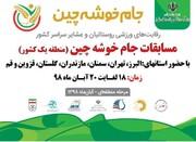 """معرفی برترینهای مسابقات """"جام خوشهچین"""" منطقه یک کشور در کرج"""