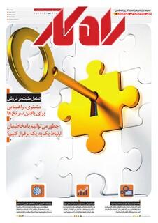 Vij-Rahkar-No-07.pdf - صفحه 1