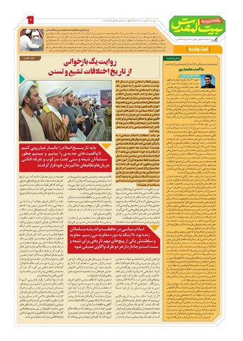 Vij-Beytolmoghadas-No-72-New-New.pdf - صفحه 2