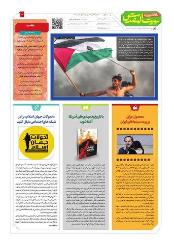 Vij-Beytolmoghadas-No-72-New-New.pdf - صفحه 8