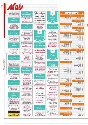 Vij-Rahkar-No-06-new.pdf - صفحه 3