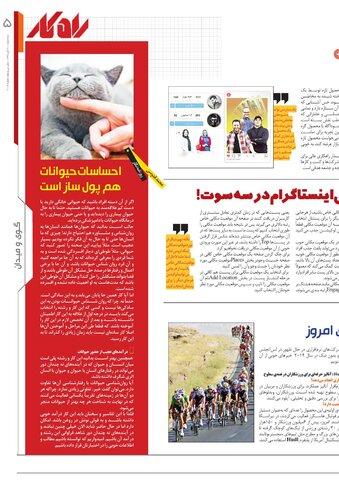 Vij-Rahkar-No-06-new.pdf - صفحه 5