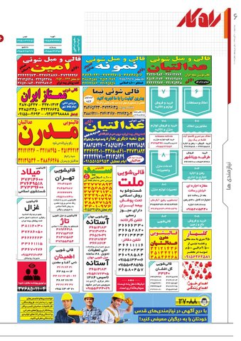 Vij-Rahkar-No-06-new.pdf - صفحه 6