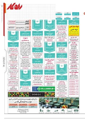 Vij-Rahkar-No-06-new.pdf - صفحه 7