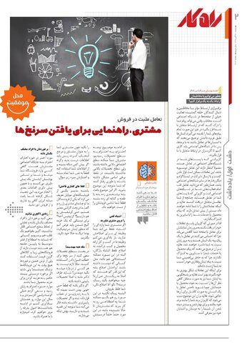 Vij-Rahkar-No-07.pdf - صفحه 2