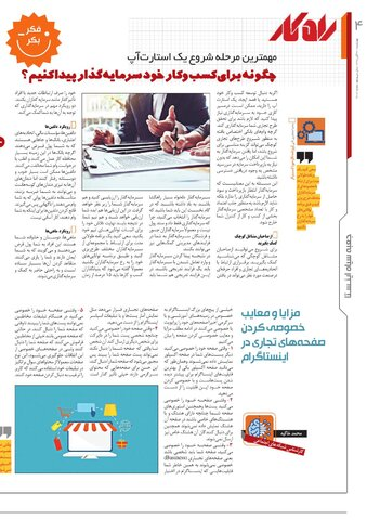 Vij-Rahkar-No-07.pdf - صفحه 4