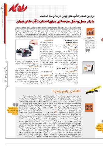 Vij-Rahkar-No-07.pdf - صفحه 5