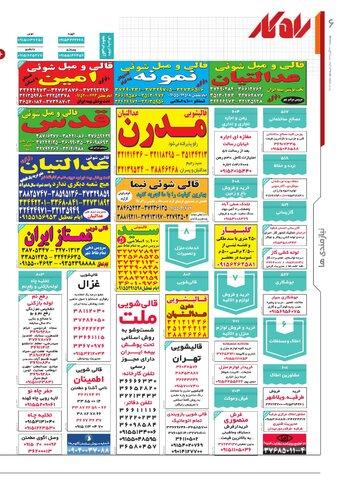 Vij-Rahkar-No-07.pdf - صفحه 6